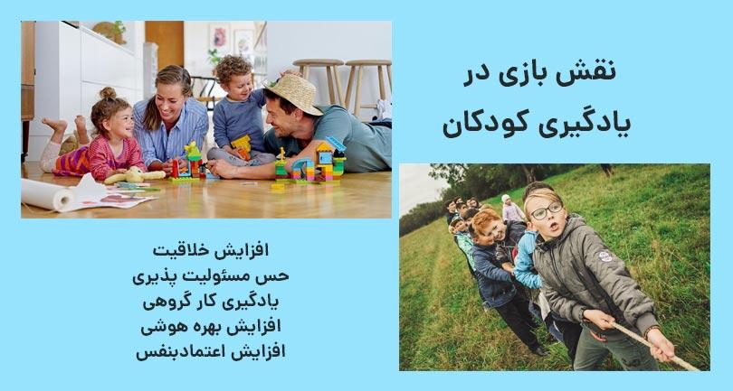 نقش بازی در یادگیری کودک